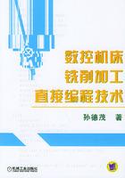 数控机床铣削加工直接编程技术
