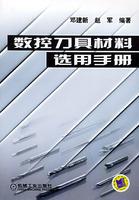 数控刀具材料选用手册